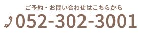 052-302-3001