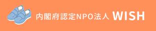 内閣府認定NPO法人 WISH